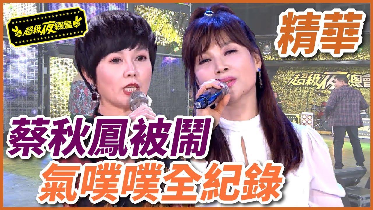 蔡秋鳳氣噗噗全紀錄!拜託讓她好好唱首歌!