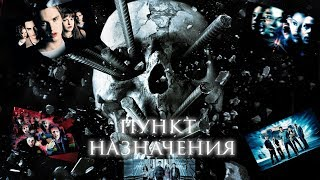 ПУНКТ НАЗНАЧЕНИЯ|FINAL DESTINATION MUSIC VIDEO|FEATURING SCORPIONS (18+)