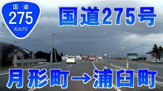 【車載動画】国道275号④月形町→浦臼町Japan National Route 275 PART4