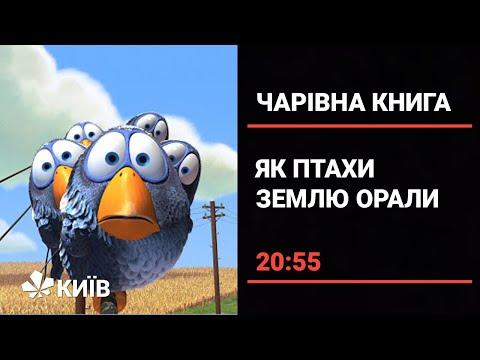 Телеканал Київ: Як птахи землю орали - українська казка
