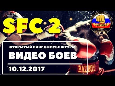 Шелехов Сергей   Солиев Бехруз