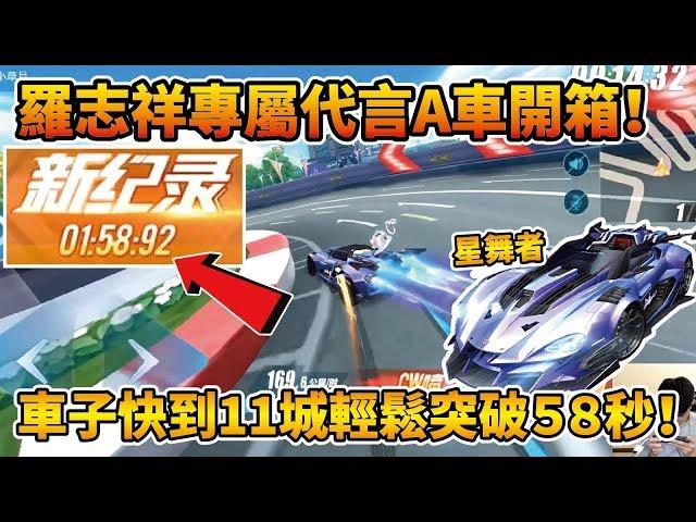 【小草Yue】羅志祥專屬代言A車『星舞者』開箱!試乘新車11城快到輕鬆突破新記錄!【極速領域】