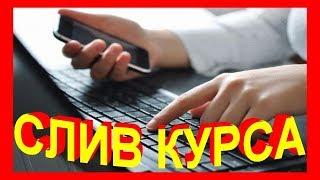 Слив Курса про Заработок в Интернете от 1000 Рублей