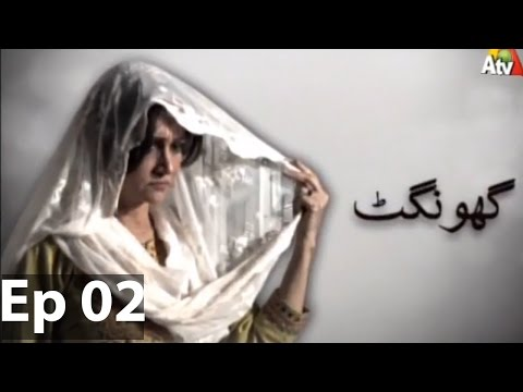 Ghongat - Episode 02 | ATV - Best Pakistani Dramas