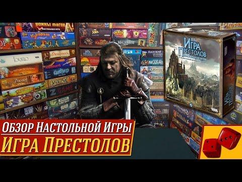 Игра Престолов (настольная) - обзор от