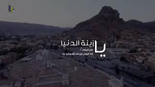Download Nasheed of Tarim, yemen ... (YA TAREEM)