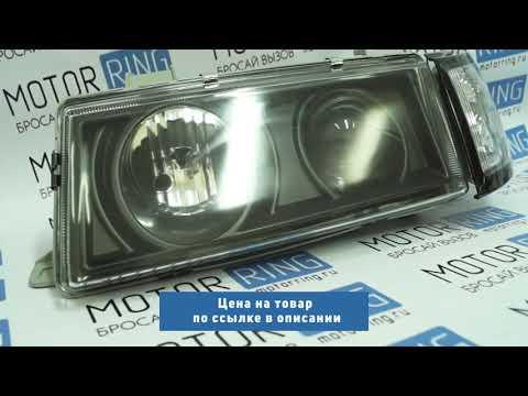Передние фары черные с линзой на ВАЗ 2110-2112   MotoRRing.ru