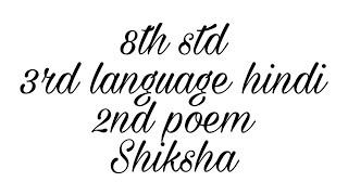 8th std | new syllabus 2017 | 3rd language | hindi | 2nd poem | lyrical video | Shiksha