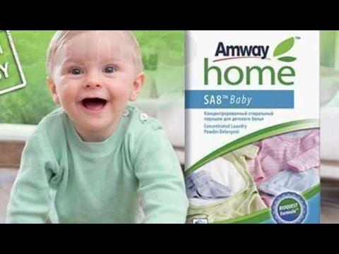 Детский стиральный порошок SA8 Baby от Amway