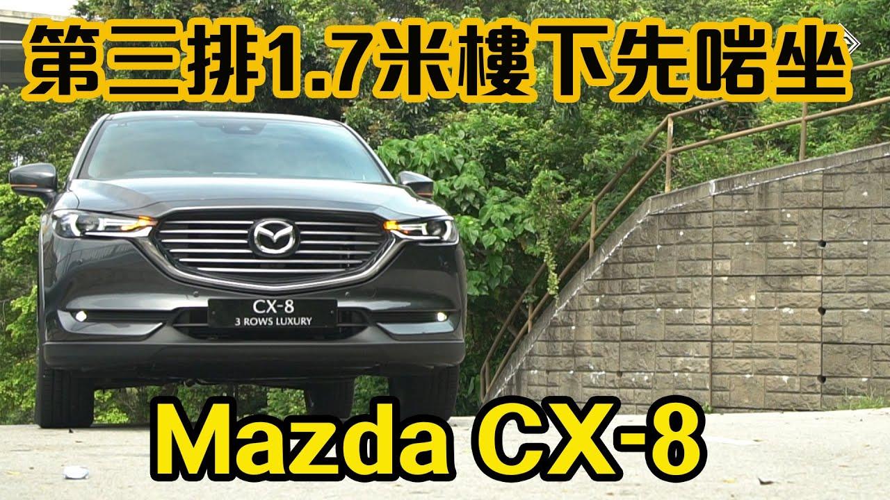 【20分鐘分析  】「5+2」 7 座 Mazda CX-8 買唔買得過?  拍車男