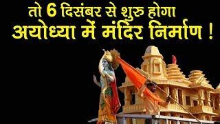 तो 6 दिसंबर से शुरु होगा अयोध्या में मंदिर निर्माणtemple Construction In Ayodhya Will Start Soon