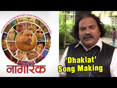 Dhaklat - Song Making - Nagrik | Sambhaji Bhagat | Shankar Mahadevan | Marathi Movie