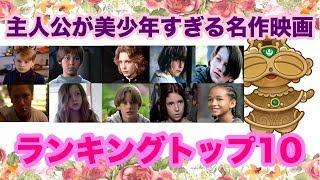 主人公が美少年すぎる名作映画ランキングトップ10