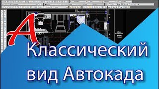 Уроки AutoCAD. Настройка классического Автокада в новых версиях