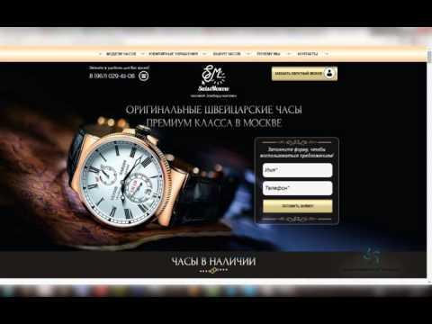 Продающий сайт по продаже швейцарских часов  Маркетинговое агентство AutomaticFunnel