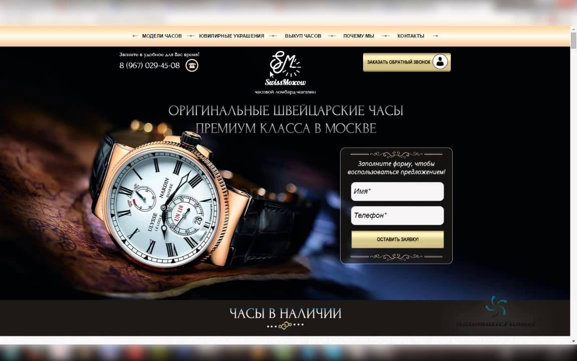 Сайты продать часы орловского часы продам завода настенные