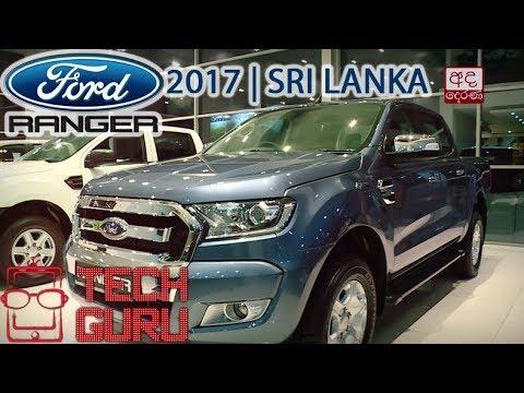 Ford Ranger 2017 in Sri Lanka | TECH GURU [EP 20]