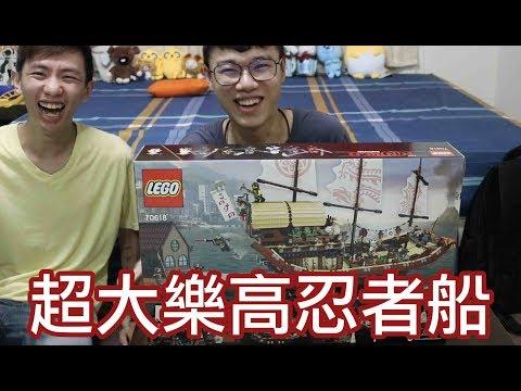 - LEGO70618 The LEGO NINJAGO Movie