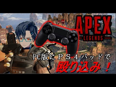 Pc コントローラー Apex