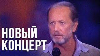"""Михаил Задорнов """"Новый концерт"""" 2006"""