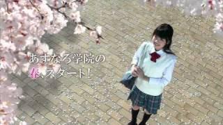 志田友美出演の「あすなろ学院」TVCMです☆ みなさまご覧下さい.