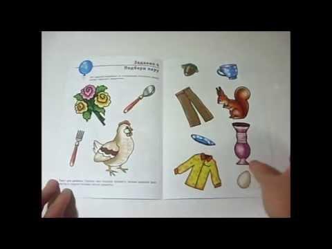 Русский язык для детей (задания, упражнения, диктанты