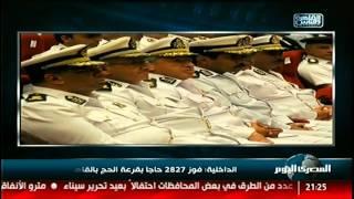 الداخلية فوز 2827 حاجاً بقرعة الحج بالقاهرة نشرة_المصرى_اليوم