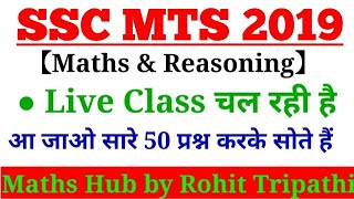 SSC MTS 2019 Maths & Reasoning Expected Questions | MTS Tier-1 Exam Analysis & Asked Questions