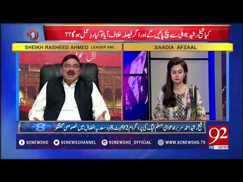 Sheikh Rasheed Comments On Nehal Hashmi Regarding SC Decision