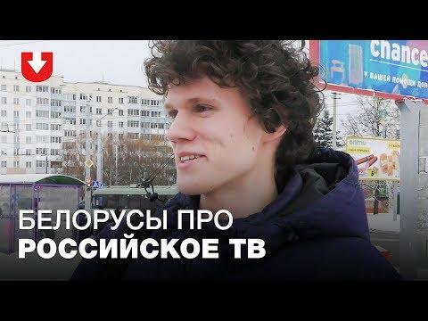 «Про Украину постоянно говорят, желчь, ненависть — это отпугивает». Белорусы про российское ТВ