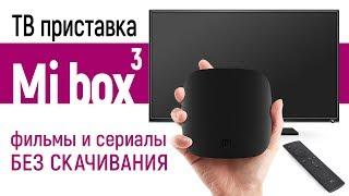 ТВ-приставка Xiaomi MiBox3. Фишки, баги, настройка