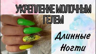 ЛЕТНИЕ ногти коррекция гелевых ногтей дизайн гель пастой укрепление длинных ногтей