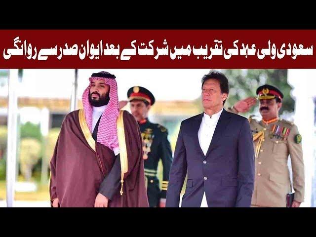 Imran Khan Drives Saudi Crown Prince To Noor Khan Air Base as Pakistan's Tour Ends   Express News
