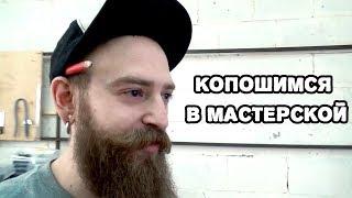 Влог Мастерская. Почти Актуальный.