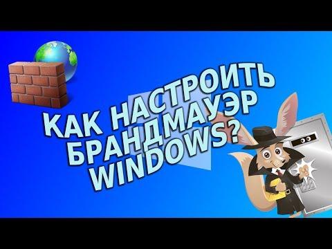 Как настроить брандмауэр Windows