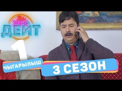 Эл Эмне Дейт? \ 3 сезон \ 1 ВЫПУСК