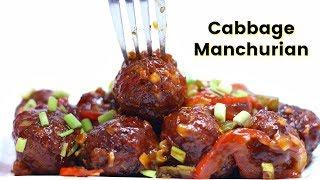 वज मचरयन बनन क सबस आसन तरक   Cabbage Manchurian  Dry Manchurian recipe  Kabitaskitchen