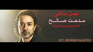 أجمل ماغنى مدحت صالح 2019 Medhat Saleh Best Songs Away