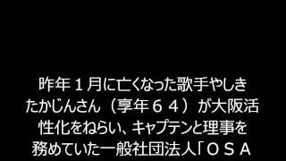 やしきたかじんさん遺贈金2億円、夫人から返還請求 http://news.yahoo....