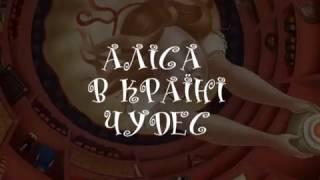 """Спектакль """"Алиса в стране Чудес""""."""