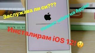 iOS 12 - Заслужава ли си update-ът?