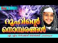 റൂഹിന്ടെ നൊമ്പരങ്ങൾ | Day 1 | Islamic Speech In Malayalam | Noushad Baqavi 2015 New Speech video