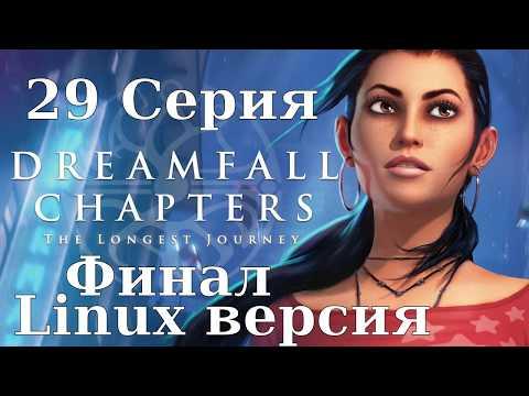Dreamfall Chapters - 29 Серия Финал (Linux версия)
