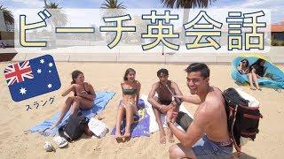 オーストラリアのスラング英語を学ぼう|ビーチ英会話|日常で使える英単語