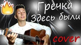 Гречка - Здесь были (кавер под гитару) видео
