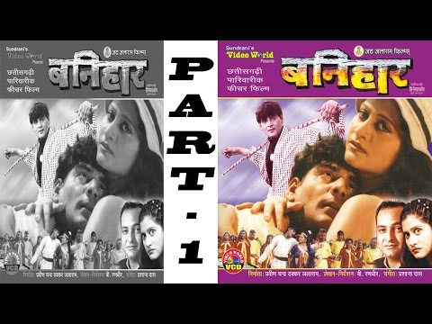 Banihaar - Part 1 Of 2 - Superhit Chhattisgarhi Movie - Full Movie