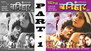 Banihaar - Part 1 Of 2 - Superhit Chhattisgarhi Movie - Full Movie