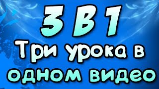 3 УРОКА В 1 ВИДЕО! [Выносливость игрока | Открытие закрытых уровней] Unity3D