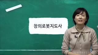 [한국심리교육협회]창의로봇지도사란?
