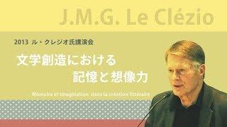 J・M・G・ ル・クレジオ「文学創造における記憶と想像力」(日本語字幕)ール・クレジオ氏講演会2013